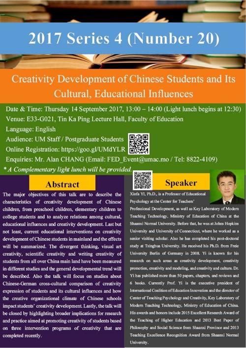衣新发教授在第十届华人心理学家学术研讨会上作特邀报告 9月16至18日