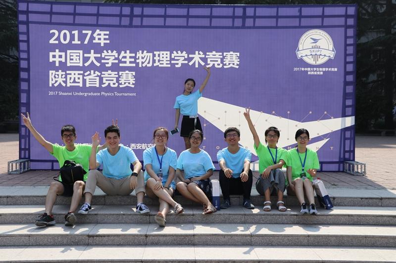 我校师生在2017年中国大学生物理学术竞赛陕西省竞赛中获佳绩